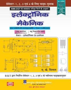 ITI Engineering Drawing Electronic Mechanic Year II Sem (III & IV