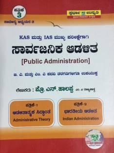 Indian Economy In Kannada - IAS, KAS, NET, SLET, FDA, SDA