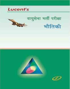 Lucents Vayusena Bharti Parikisha Physics
