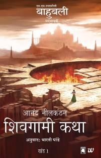 Shivagami Katha - The Rise of Sivagami
