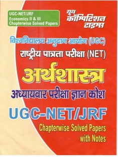 Ugc-net books for hindi literature prizes