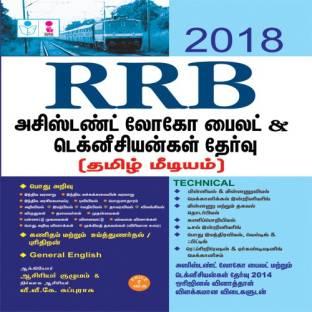RRB Assistant Loco Pilot exam Book (Tamil)