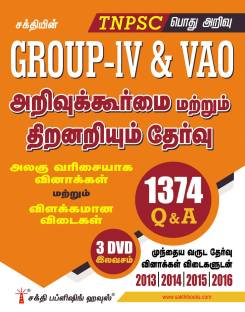 Kaniyan TNPSC CCSE-IV [VAO + Group 4] Exam Book 2018 In