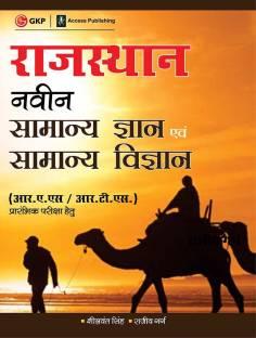 Rajasthan Naveen Samanya Gyan Evam Samanya Vigyan - Samanya Gyan evam Samanya Vigyan
