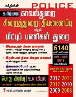 General Knowledge Book 2012 Pdf In Tamil