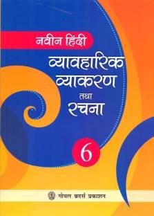 Naveen Hindi Vyavaharik Vyakaran Tatha Rachna Class - 6