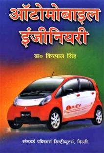 nk giri automobile mechanics pdf