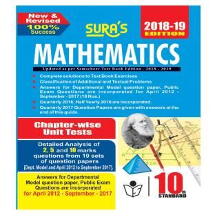9th Standard Guide Mathematics Full Year English Medium