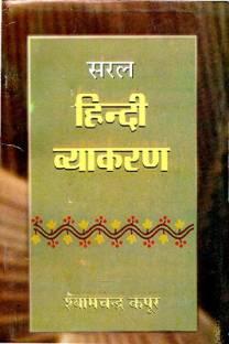 Manak Hindi Vyakaran Avam Rachna (Class - 8): Buy Manak