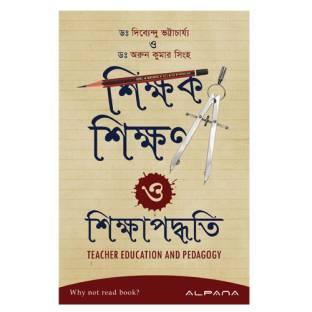 Shikshak Shikshan O Shikhshya Padhyati :Teacher Education & Pedagogy