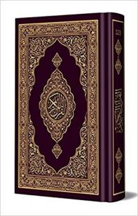 The Holy Quran With Colour Coded Tajweed Rules: Buy The Holy