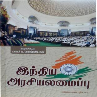 Chandrasekhar Polity Book In Tamil