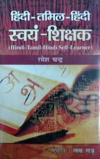 Hindi-Hindi-Tamil-English (P/B): Buy Hindi-Hindi-Tamil