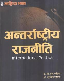 Antarashtiya Santhan (Paperback,Hindi,Dr Kuldeep Fadia