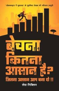 Bechna Kitna Aasaan Hai? - Core Selling Skills