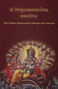 Sri Vishnu Sahasranamam: Buy Sri Vishnu Sahasranamam by Sage