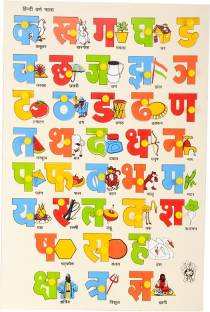 Skillofun CAPITAL ALPHABET WITH PICTURES + HINDI VOWEL Price