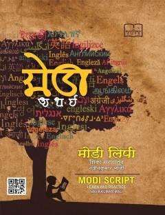 MODI SCRIPT Learn & Practice - Modi Lipi Shika Saravatun