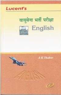 Vayusena Bharti Pariksha English