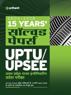 Sampurna Success Package UPTU/ UP SEE: Buy Sampurna Success Package