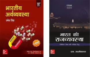 Best Book For UPSC ( Indian Economy) (Hindi Medium) 10th