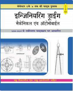 Iti Engineering Drawing Hindi Year I Sem I Ii Buy Iti