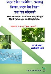 Paryavaran Vanaspati Vigyan ( Environmental Botany) Unified