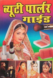 Beauty Recipe Book (Hindi)- PERFECT BEAUTY PARLOUR COURSE