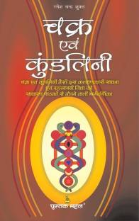 Durlabh Shabar Mantra: Buy Durlabh Shabar Mantra by Bahal