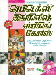 English - Tamil Dictionary with Usages: Buy English - Tamil