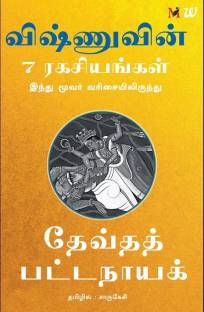 Vishnuvin 7 Ragasiyangal - 7 Secrets of Vishnu