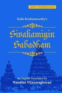 Sivakamiyin Sabadham: Volume - 1