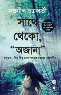 All Yours, Stranger - Bengali