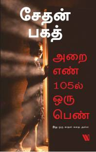 The Girl in Room 105 Tamil
