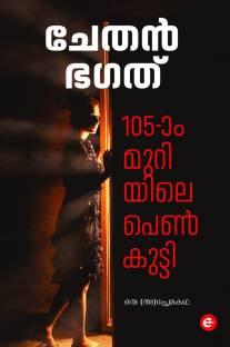 The Girl in Room 105 - Malayalam