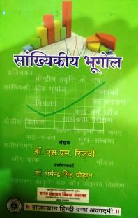 Sankhiyaki Bhugol