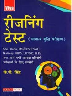 Reasoning Tests, Hindi (Spl Ed) for Kailash Concept Academy: Buy Reasoning  Tests, Hindi (Spl Ed) for Kailash Concept Academy by K P Singh at Low Price  in India | Flipkart.com