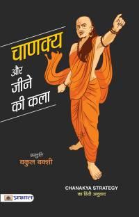 Chanakya Aur Jeene Ki Kala