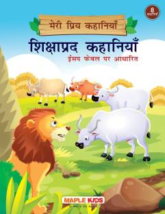 Aesop's Fables (Hindi) (Illustrated) - Favourite Stories