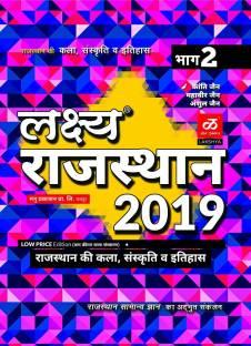Rajasthan Ki Kala & Sanskriti or Itihas for all competition exams