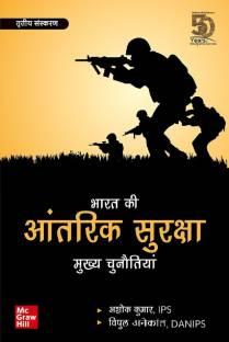 Bharat Ki Aantarik Suraksha Aur Mukhya Chunautiyan
