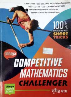 Chhaya Competitive Mathematics Challenger For All Competitive Examination In Bengali