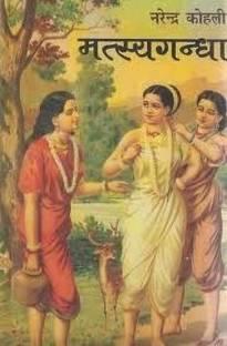 Matsyagandha