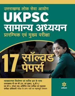 Ukpsc Samanya Addhyyan Solved Papers 2019