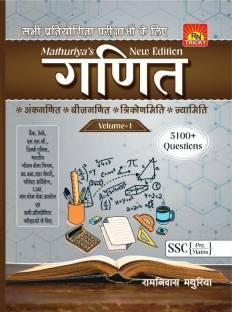 Mathuriya Math