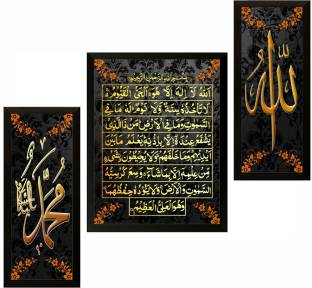 Dsrart Allah Aaytul kurshi Mohammad Saw Isalmic Home Office Wall Decor Ink 13.5 inch x 22.5 inch Painting