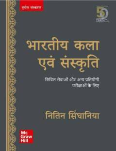 Bhartiya Kala Evam Sanskriti ( Indian Art and Culture ), 3rd Edition ( Hindi, Paperback, Nitin Singhania )