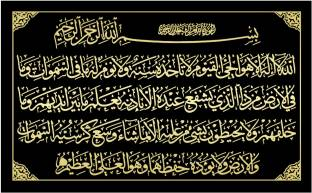 Ayatul Kursi Poster for Islamic Wall Poster Ads Spiritual Religious Islamic Lover Poster Humanity Peace Prosperity Poster Paper Print