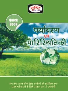 Drishti Paryavaran Avam Paristhitiki