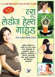 New Ladies Health Guide (Hindi) 1 Edition
